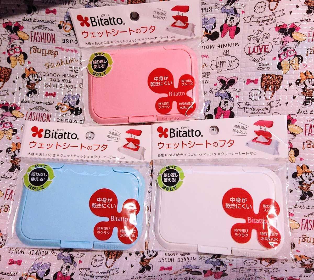 ビタット Bitatto(ピンク・ホワイト・ブルー)レギュラーサイズ3色セット新品 ウエットシートのフタ/ウエットティッシュ/おしり拭き_画像1