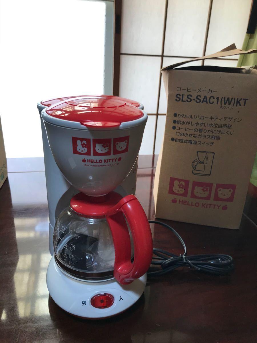 キティちゃんコーヒーメーカー未使用