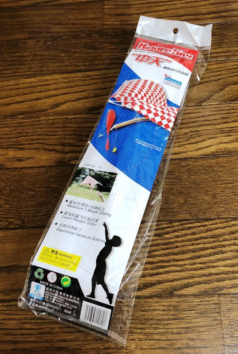 【ゴム動力飛行機】Rubber Powered Parasol Glider 中天(翼長:470mm)・・・5