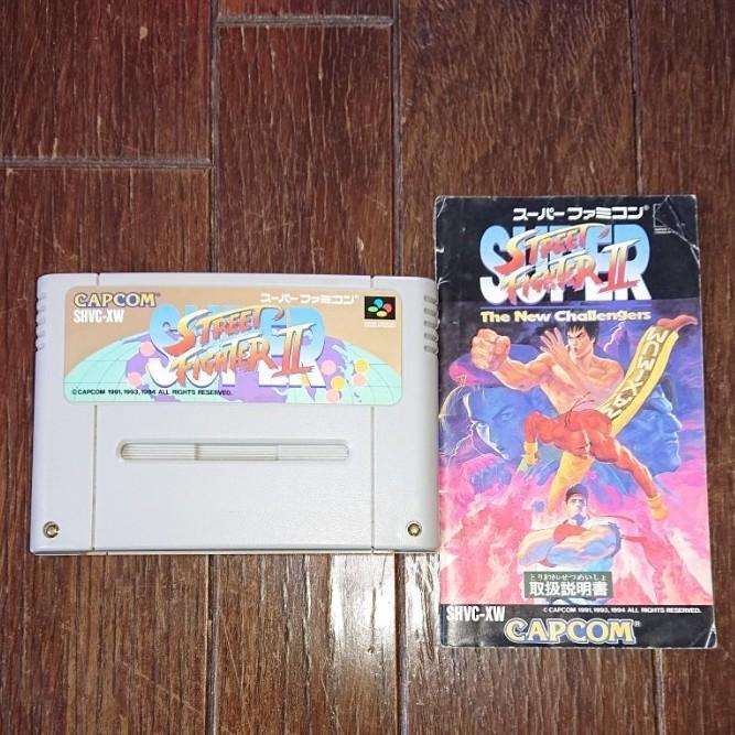 スーパーファミコンソフト スーパーストリートファイター2
