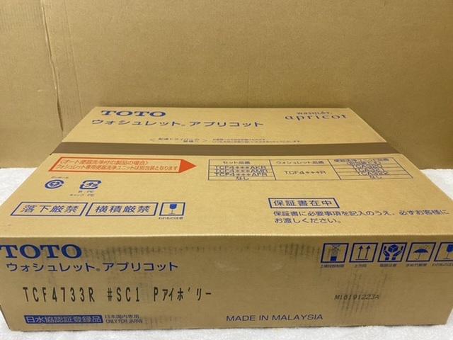 未使用未開封 TOTO 温水洗浄便座 ウォシュレット アプリコット F3 TCF4733R #SC1