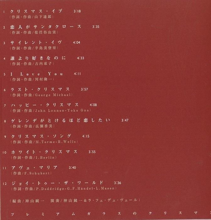 01【即決】★送料無料★クリスタル★プレミアムガラスのクリスマス★名曲インスト★神山純一★1998年★山下達郎★松任谷由実★辛島美登里★_画像3