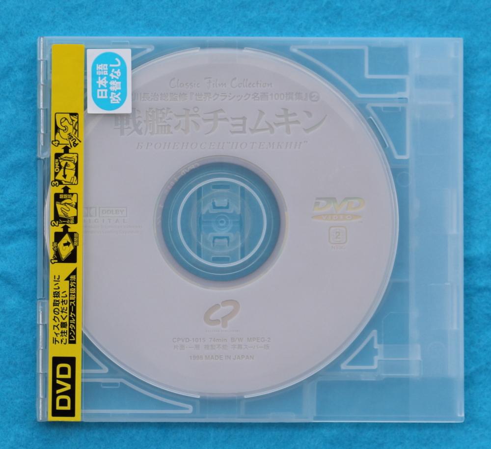 映画 DVD 戦艦ポチョムキン レンタル落ち 良品_画像1