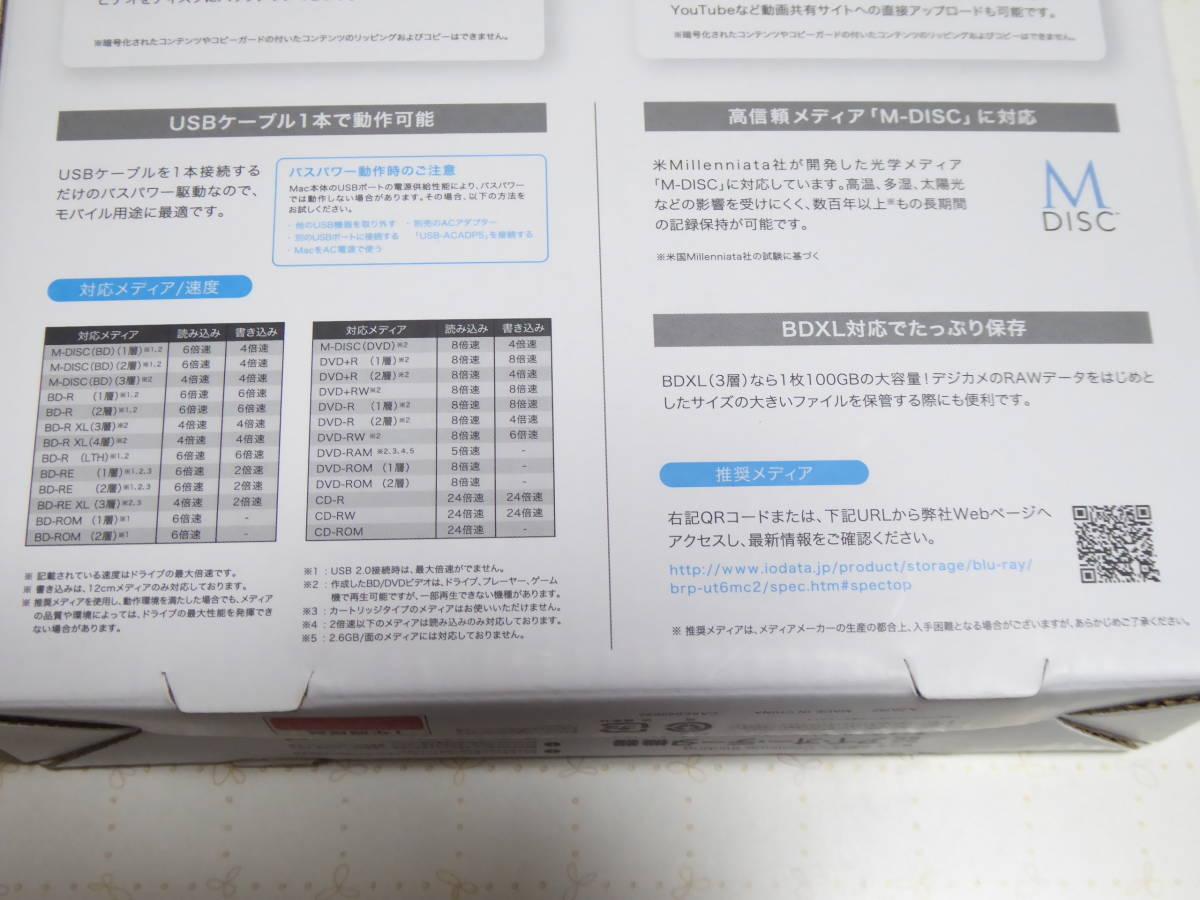 I-O DATA Mac用ポータブルブルーレイドライブ BRP-UT6/MC2 送料無料_画像9