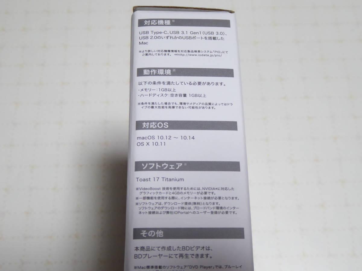I-O DATA Mac用ポータブルブルーレイドライブ BRP-UT6/MC2 送料無料_画像10