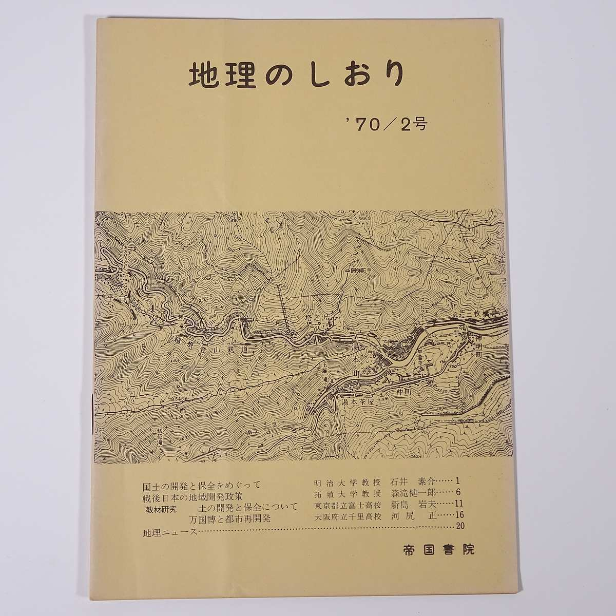 国土 開発 日本