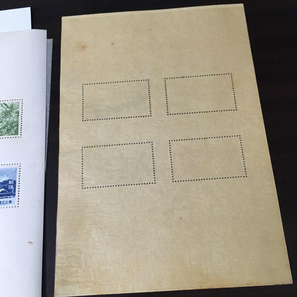国立公園切手小型シート趣味週間記念切手2776