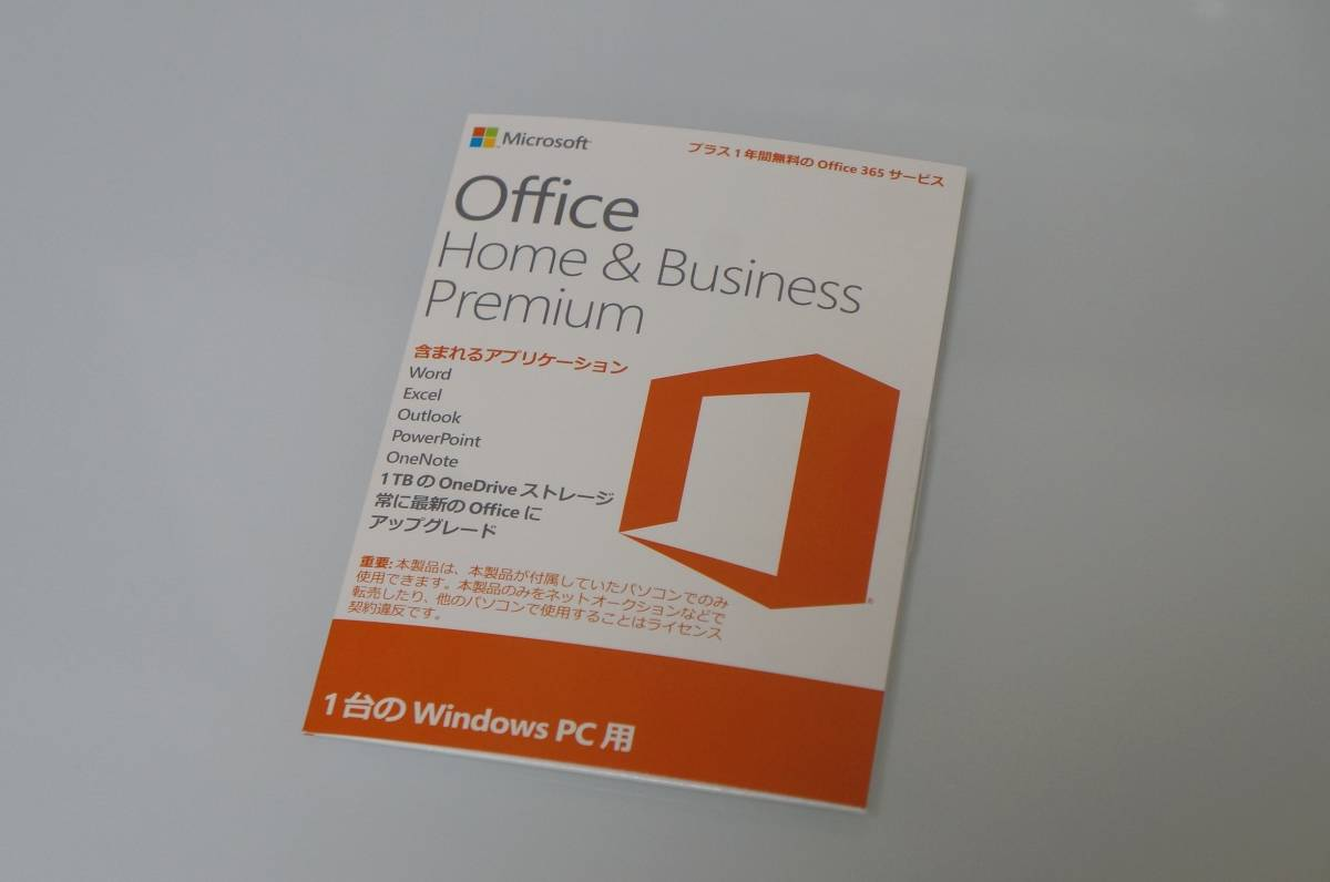 Microsoft Office Home and Business Premium + Office 365 サービス 国内正規品・未開封・送料込み