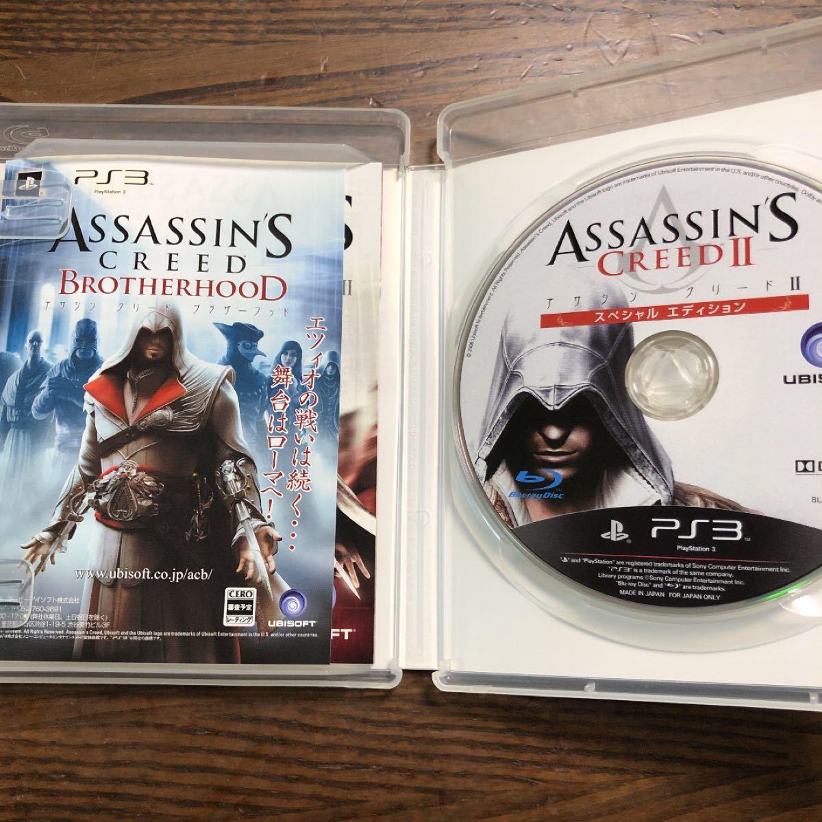 PS3 アサシンクリード2 スペシャルエディション