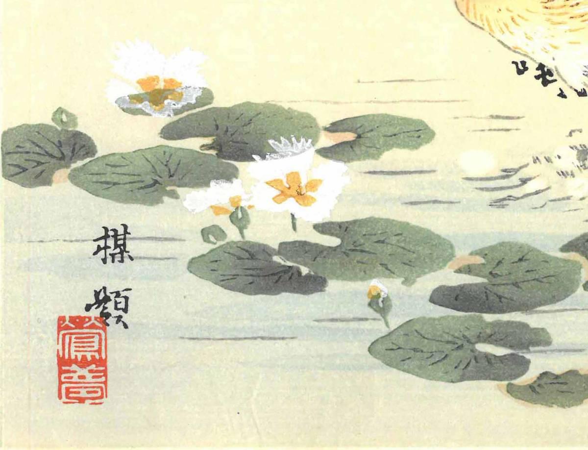 幸野楳嶺 (Kono Bairei) (1844~1895) 木版画 かわせみ 初版明治期~ 版元蔵出し作品! 京都の一流の摺師の技をご堪能下さい。_画像10
