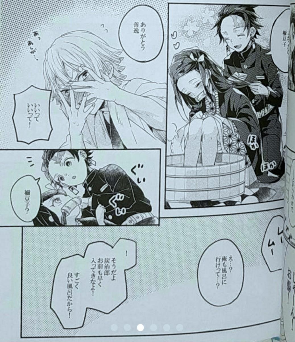 鬼 滅 の 刃 bl エロ 漫画