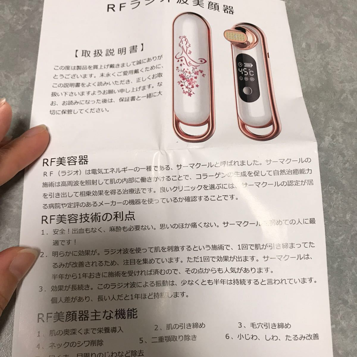 RFラジオ波美顔器【値下げ】