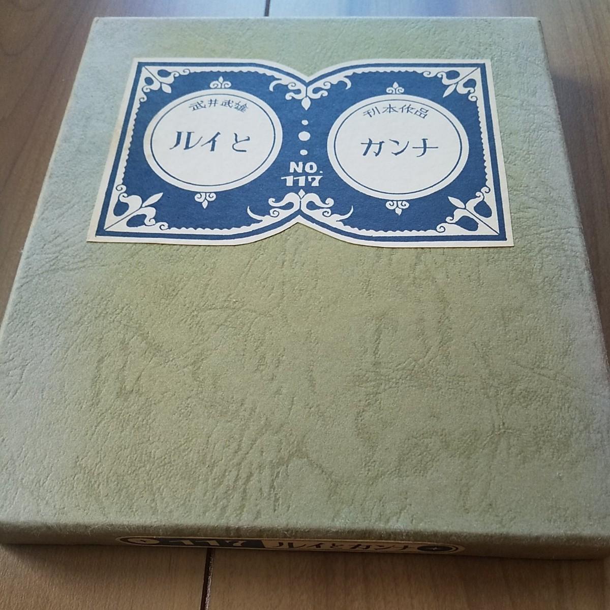 版画家 武井武雄 豆本 No.117 ルイとカンナ