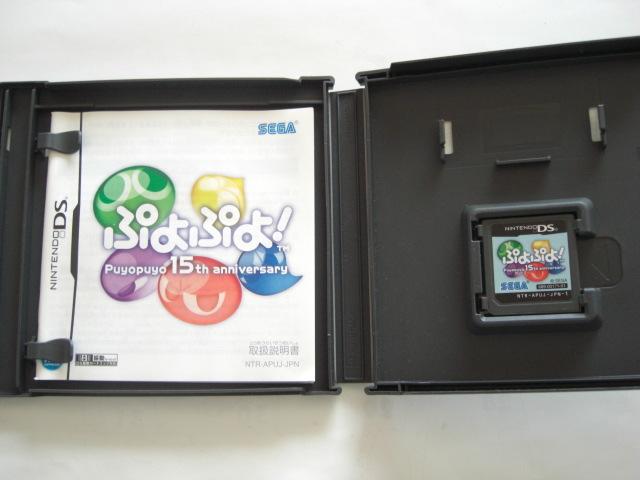 任天堂 DS ソフト ぷよぷよ 15th ゲーム