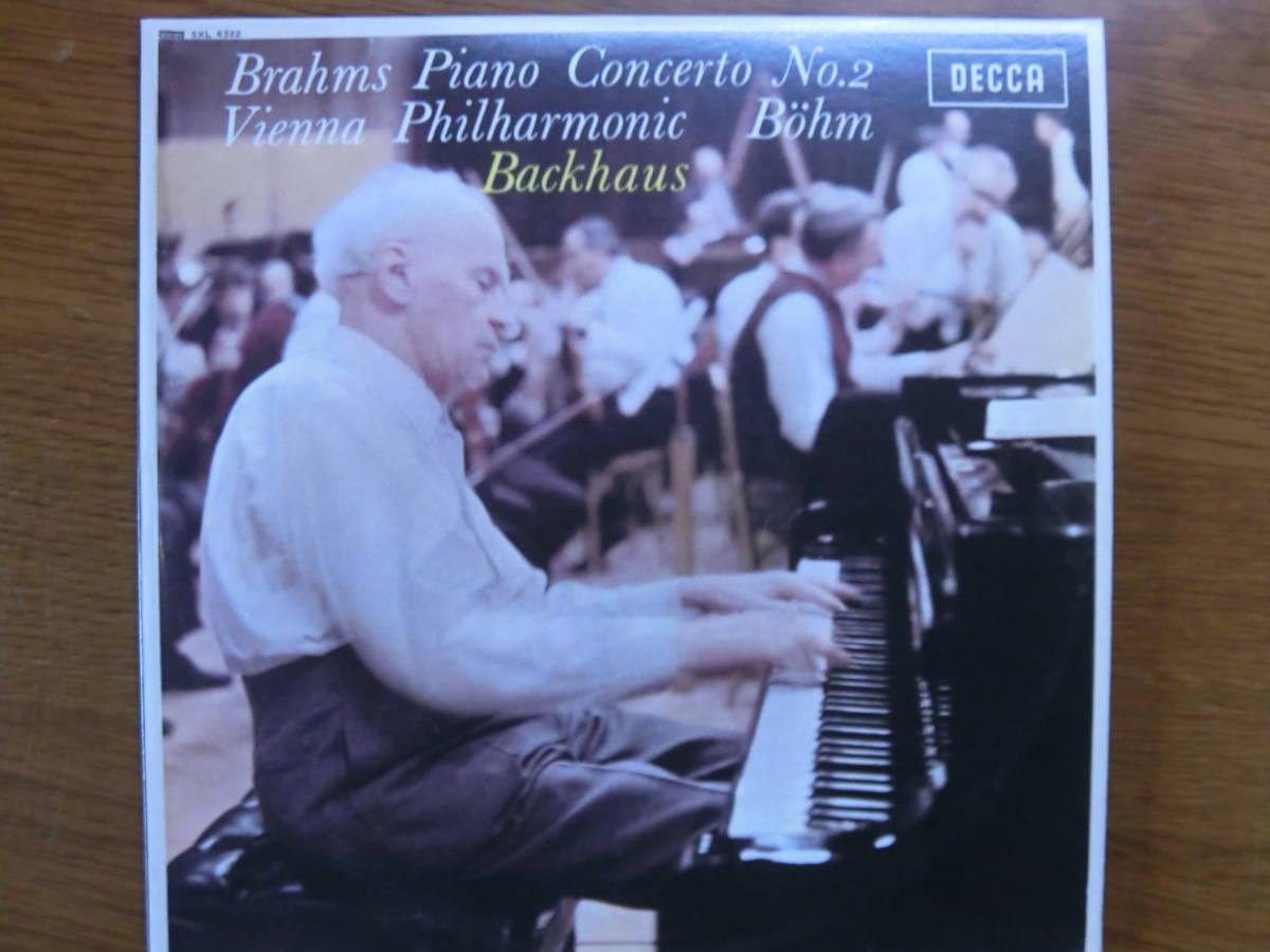 ブラームス:ピアノ協奏曲第2番 バックハウス ベーム 最新リマスター_画像1