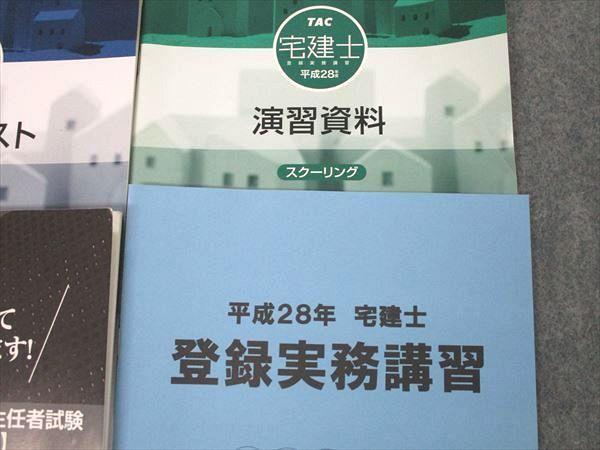 OA28-032 TAC 宅建士/マンション管理士・管理業務主任者講座 演習資料/実務の基本テキスト/試験問題/等 2015 DVD-ROM3枚付 sale M4D_画像3