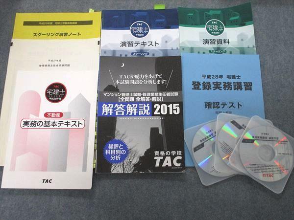 OA28-032 TAC 宅建士/マンション管理士・管理業務主任者講座 演習資料/実務の基本テキスト/試験問題/等 2015 DVD-ROM3枚付 sale M4D_画像1