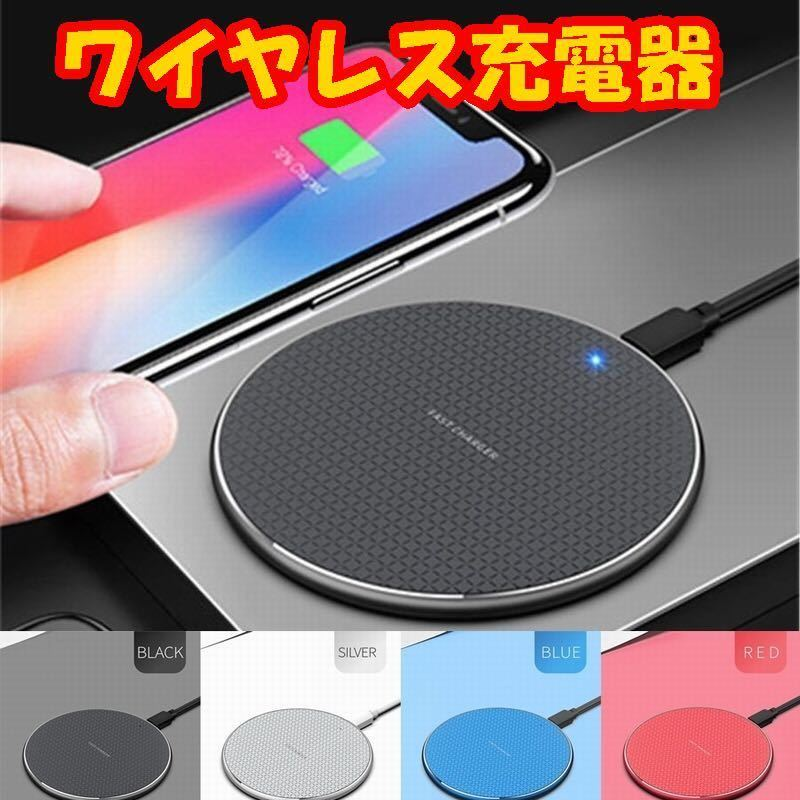 急速Qiチーワイヤレス置くだけ充電器iPodsスマホ10WチャージャーiPhone8/X/XS/XRandroidQiチー 規格準拠ブラックシルバーブルーレッド非接