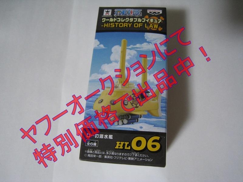★☆ワンピース ワールドコレクタブルフィギュア HISTORY OF LAW ローの潜水艦☆★