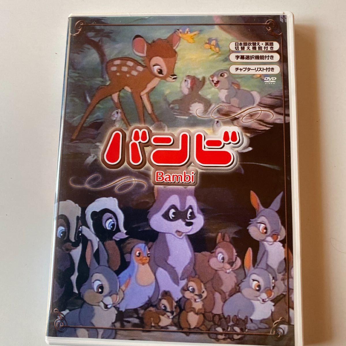 バンビ DVD