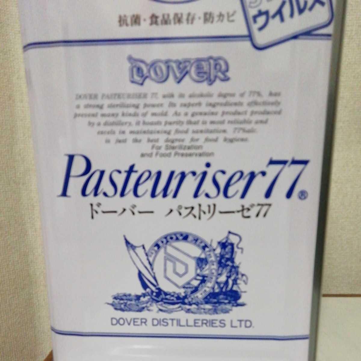 アルコール除菌液 ドーバーパストリーゼ77一斗缶(17.2リットル)