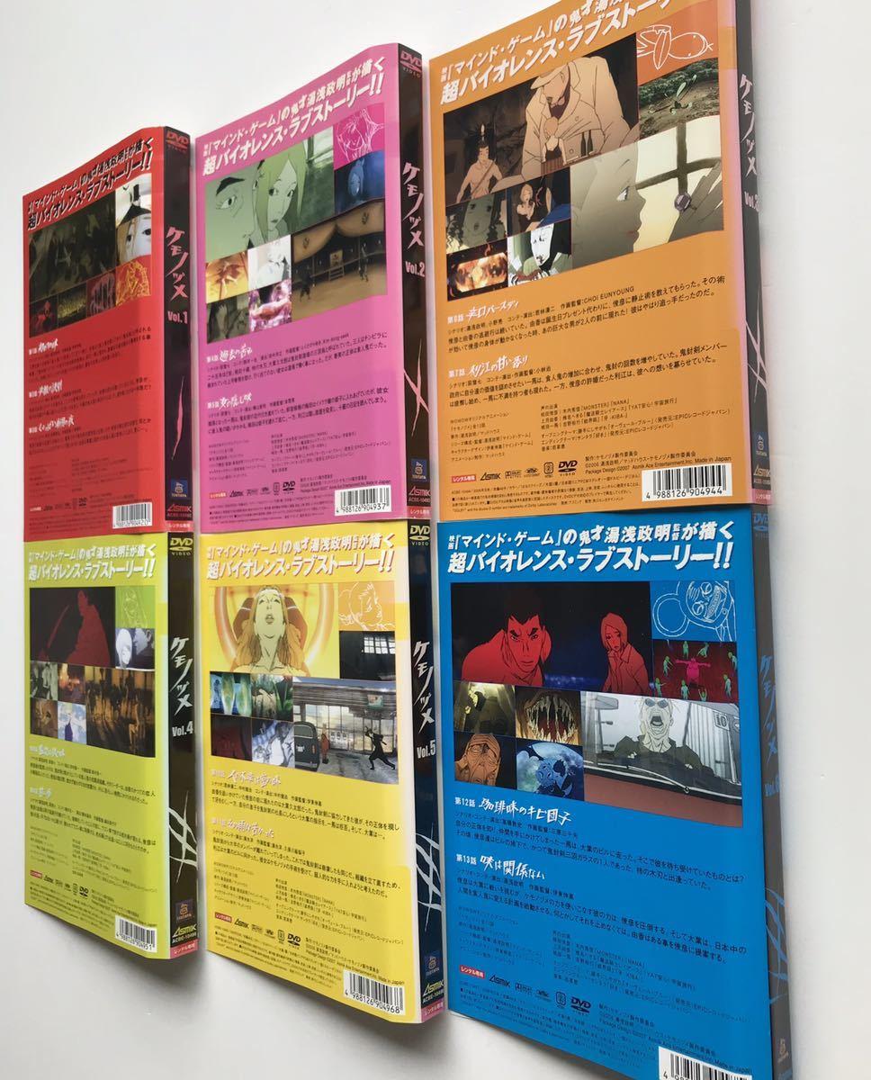 【全巻】ケモノヅメ 全6巻セット DVD / レンタル落ち ケースなし 即決 送料無料