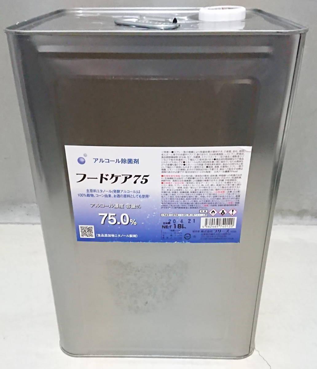 【即納・送料無料】フードケア75 18L 一斗缶 1本 75度 アルコール除菌 食品添加物 除菌用エタノール製剤 コロナ対策手指消毒に 日本国内製
