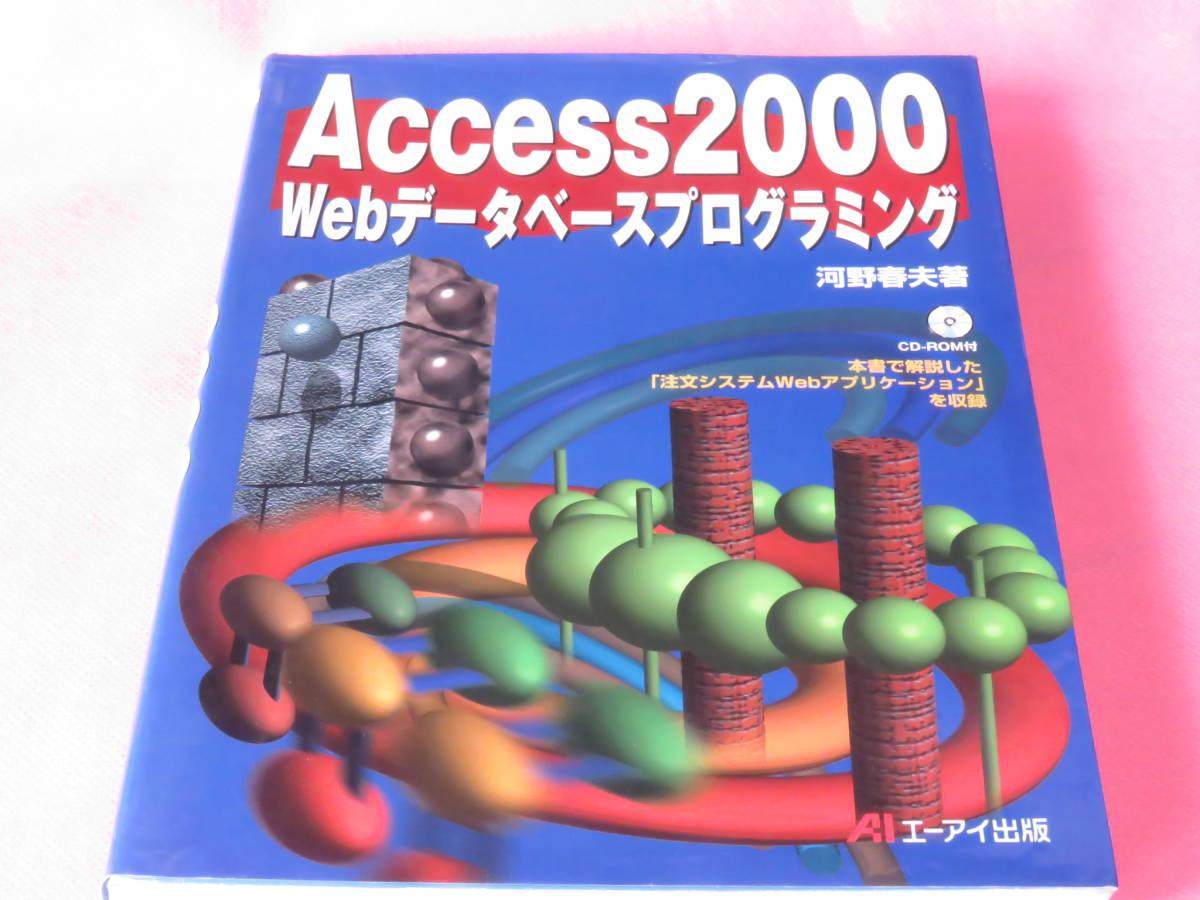 Access2000 Webデータベースプログラミング CD-ROM付き 単行本  河野 春夫 (著) 状態 非常に良い 送料無料 定価2,800+税_画像2
