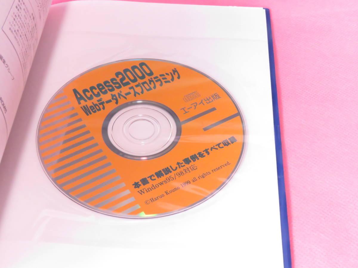Access2000 Webデータベースプログラミング CD-ROM付き 単行本  河野 春夫 (著) 状態 非常に良い 送料無料 定価2,800+税_画像3