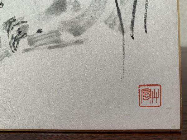 【色紙画/色紙書】巧芸画 水墨画 建仁寺 竹田益州・作 『猿抱子帰青嶂後』 K0405C29 パケット発送_画像4
