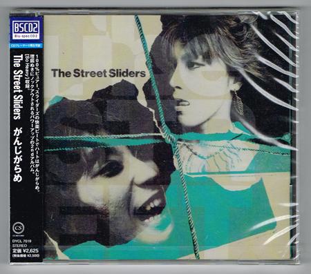 【匿名送料無料】即決新品 ストリート・スライダーズ がんじがらめ/BSCD2_画像1
