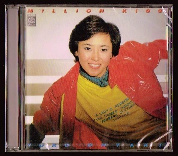 【匿名送料無料】即決新品 大滝裕子 ミリオン・キス+8/CD_画像1