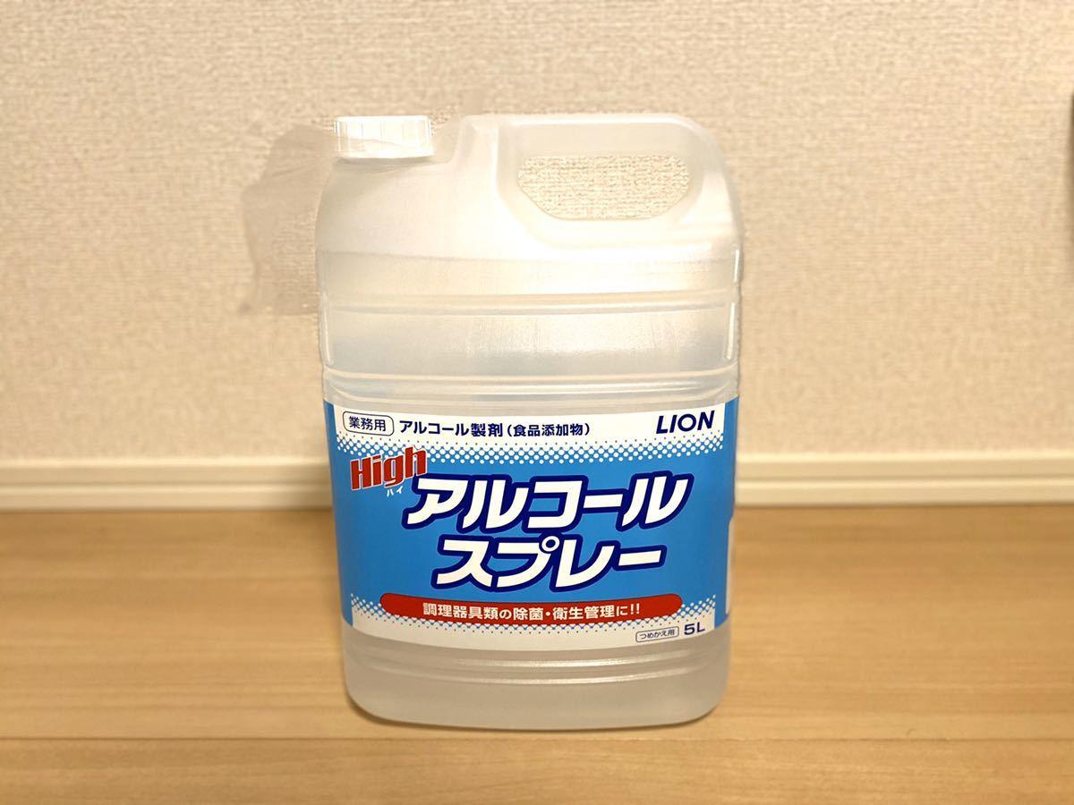ライオン ハイアルコールスプレー5L 業務用アルコール製剤(食品添加物) 調理器具類の除菌・衛生管理に!! つめかえ用