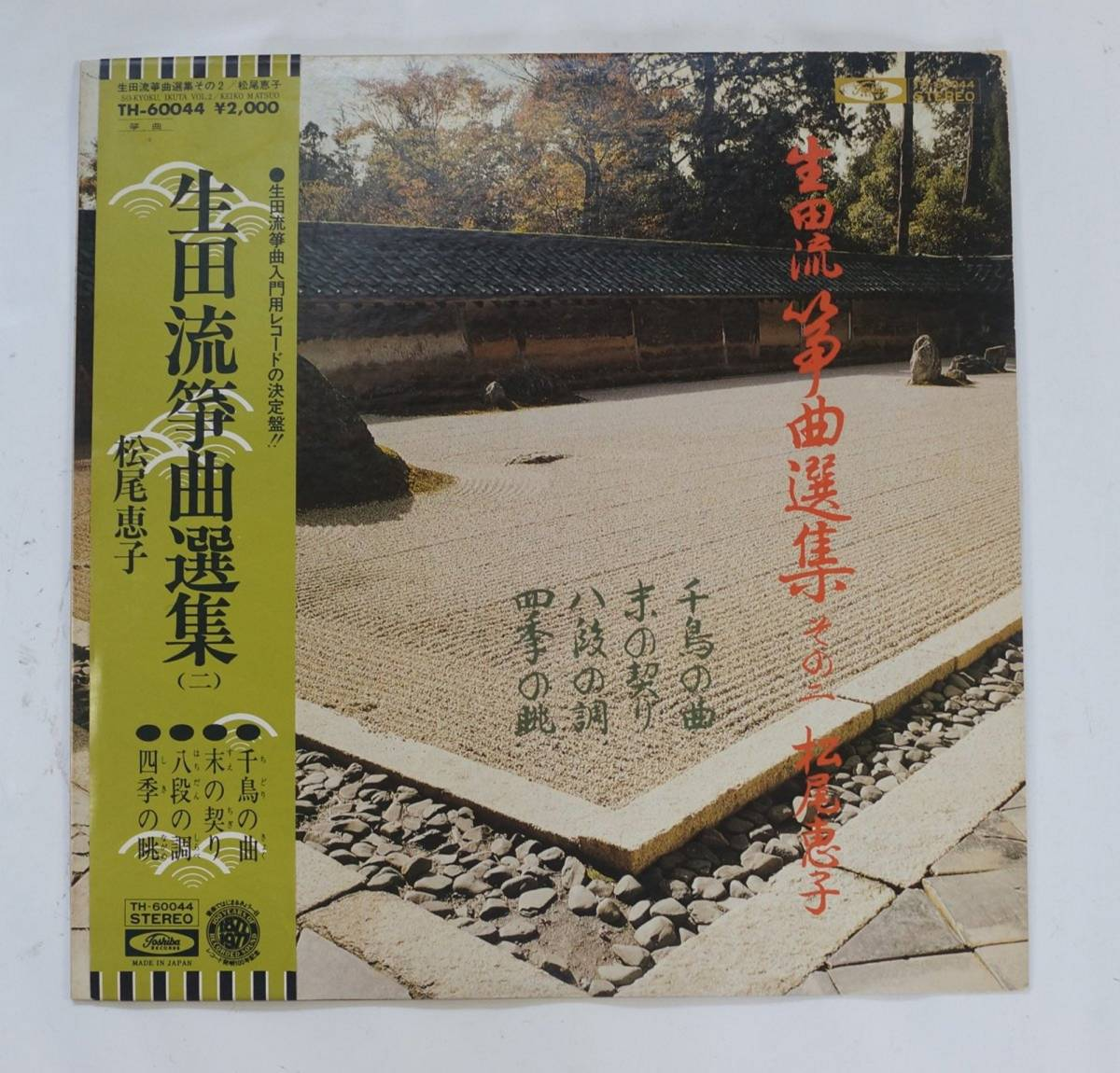 レコード LP 生田流箏曲選集 2 松尾恵子(箏)( TH-60044 Toshiba Rec. JPN 1978 )