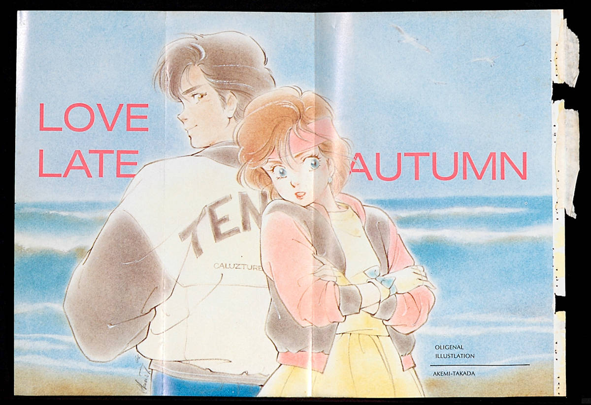 [Vintage][Not Displayed][Delivery Free]1984 Animec Pin-Up Poster Takada Akemi/ 6th Year Reader Present 高田明美[tag2202]_画像1
