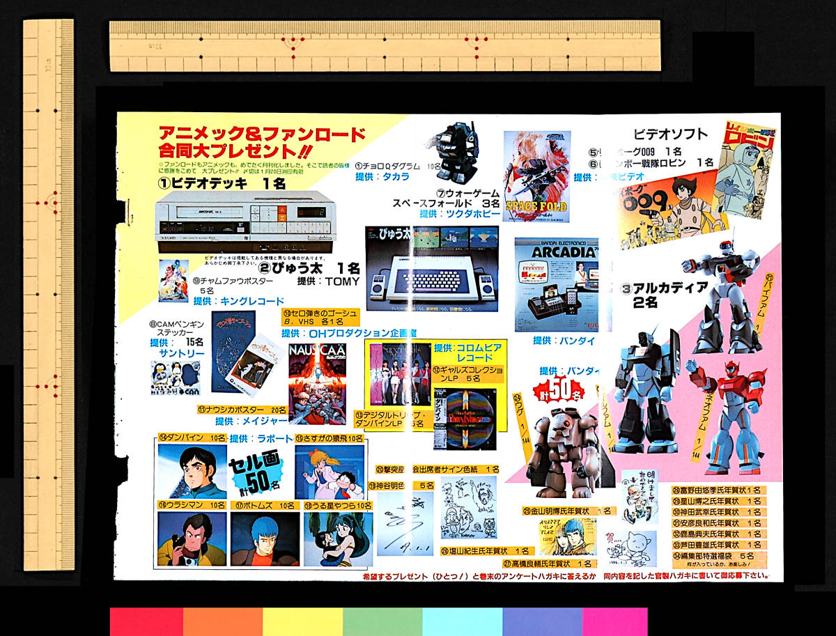 [Vintage][Not Displayed][Delivery Free]1980s Animec Special Pin-Up DaiconⅣ (Takami Akai)ダイコンⅣ(赤井孝美)[tag2202]_画像4