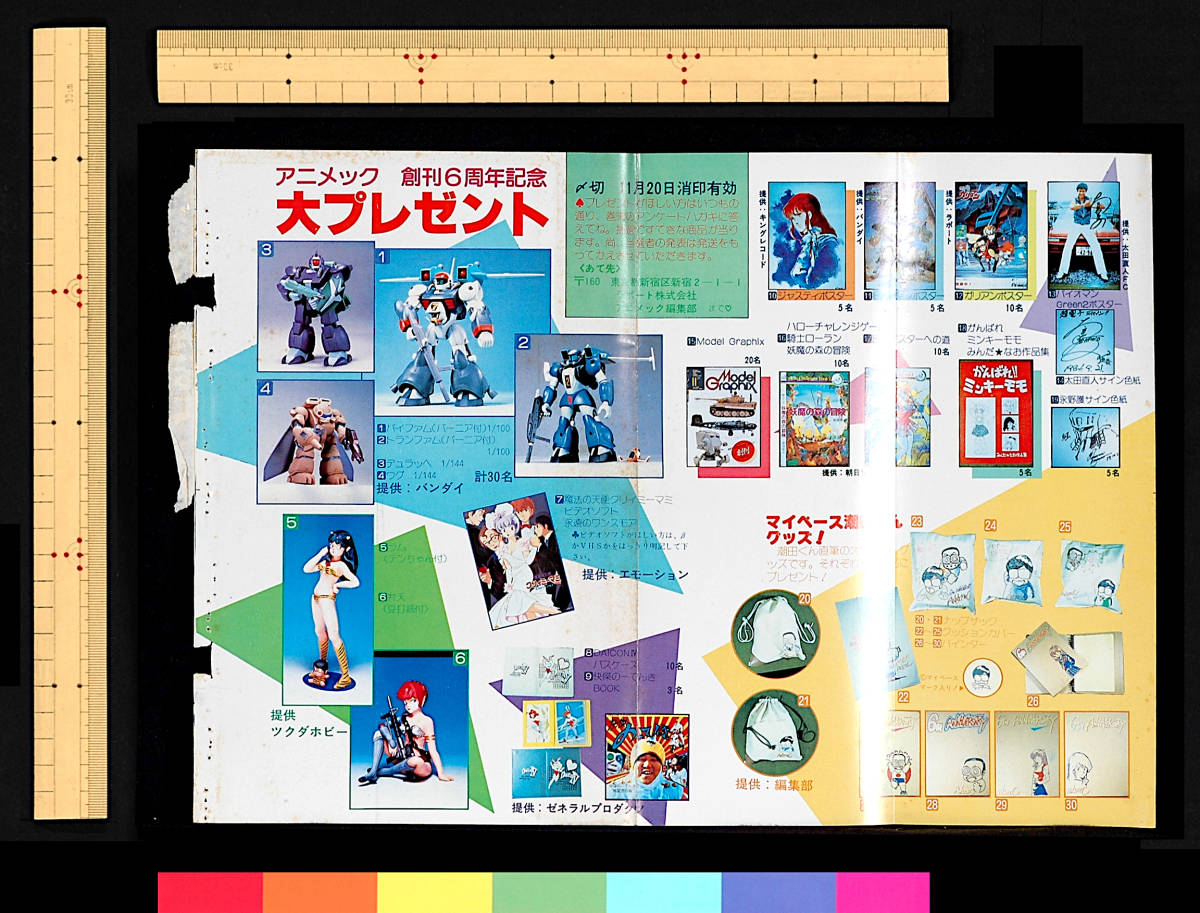 [Vintage][Not Displayed][Delivery Free]1984 Animec Pin-Up Poster Takada Akemi/ 6th Year Reader Present 高田明美[tag2202]_画像5