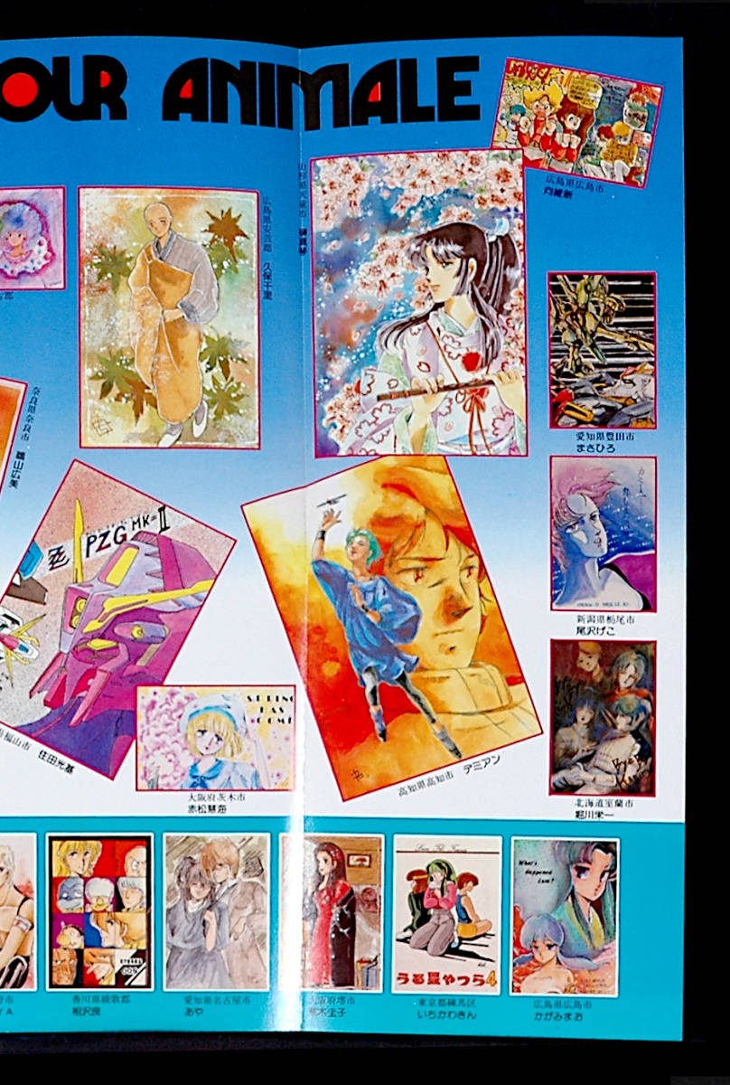 [Vintage][Not Displayed][Delivery Free]1980s Animec? Special Pin-Up Mega Zone23 PartⅡ/Reader Illustration メガゾーン23[tag2202]_画像8