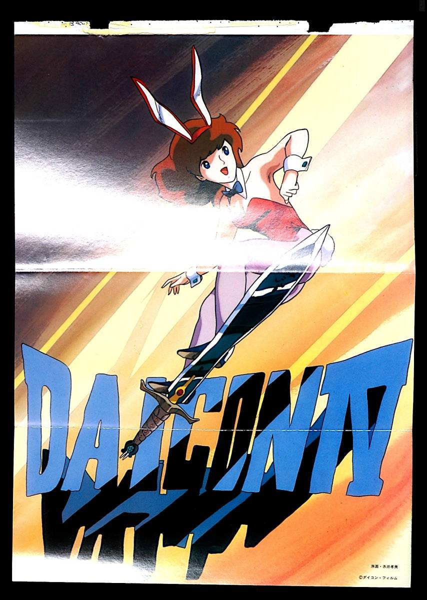 [Vintage][Not Displayed][Delivery Free]1980s Animec Special Pin-Up DaiconⅣ (Takami Akai)ダイコンⅣ(赤井孝美)[tag2202]_画像1