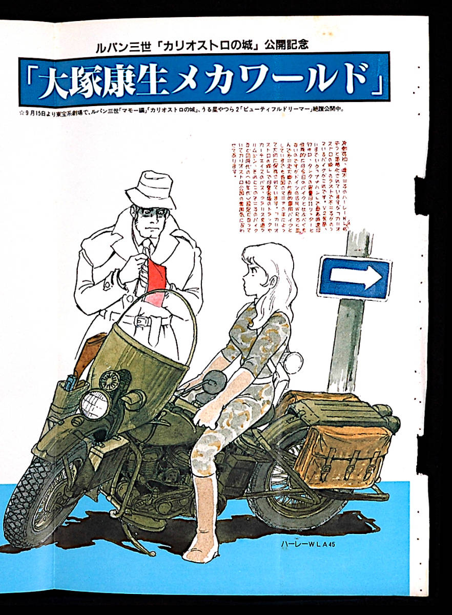 [Vintage][Not Displayed][Delivery Free]1984 Animec? Cagliostro Castle Open Ootsuka Yasuo/Yutaka Izubuchi 大塚康生/出渕裕[tag2202]_画像3