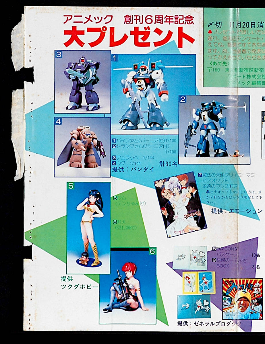 [Vintage][Not Displayed][Delivery Free]1984 Animec Pin-Up Poster Takada Akemi/ 6th Year Reader Present 高田明美[tag2202]_画像7
