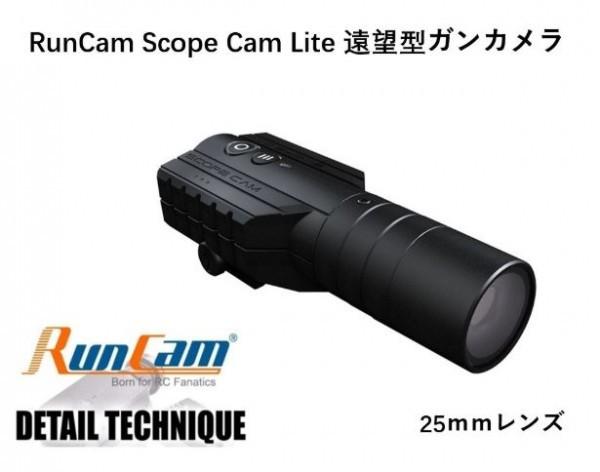 送料無料【2020年モデル】【日本サバゲー専用】レンズ:25mm【大容量バッテリ】遠望型ガンカメラ RunCam Scope Cam Lite  50mまで$*_画像1