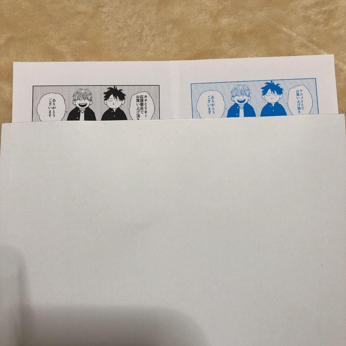 【特典】 会川フゥ ペーパー BL