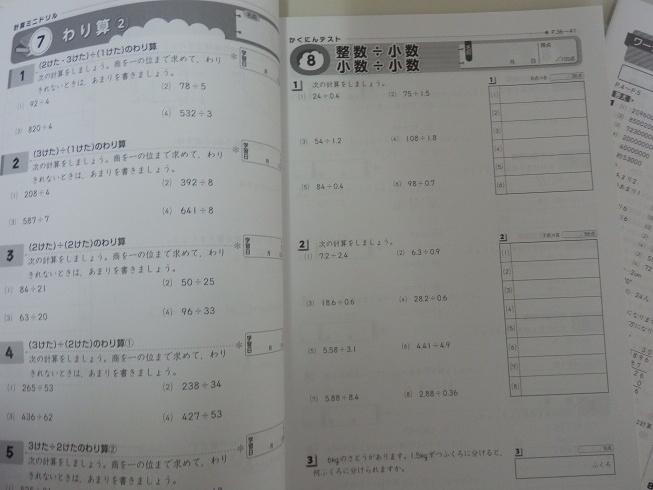 ワーク 小5算数(東書)2020年度版