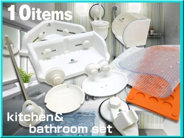 水回り雑貨 お買い得10点セット キッチン、バス、トイレ用品などの雑貨10アイテムセット/22_画像1