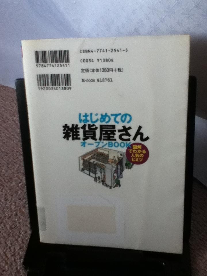 【送料無料】『はじめての雑貨屋さんオープンBOOK~お店やろうよシリーズ4』バウンド/技術評論社/初版