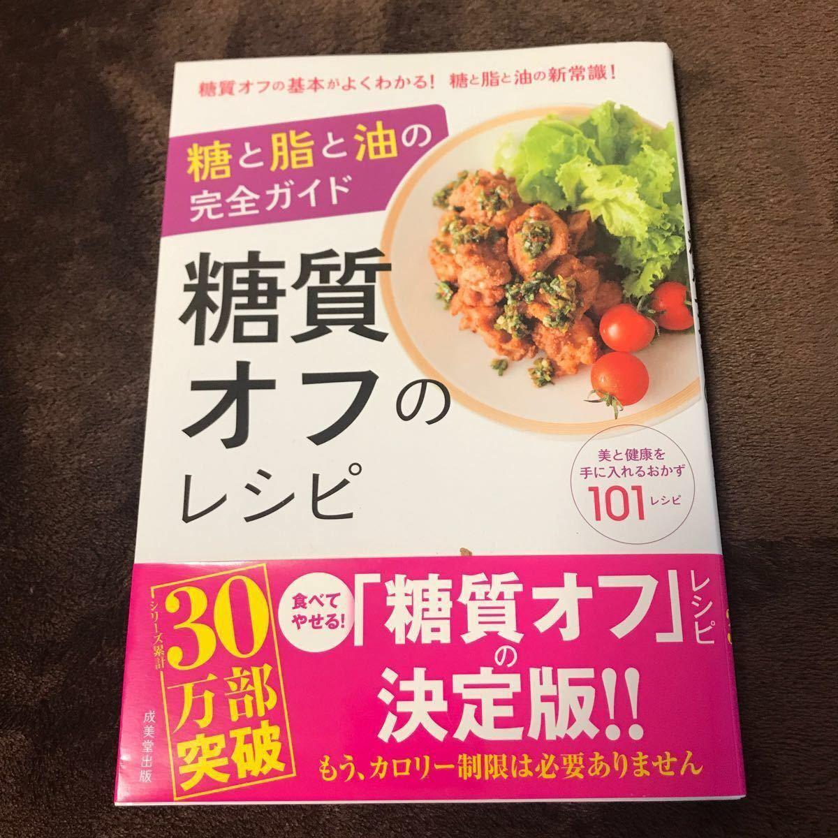 糖質オフのレシピ 糖と脂と油の完全ガイド  /成美堂出版/大櫛陽一 中古