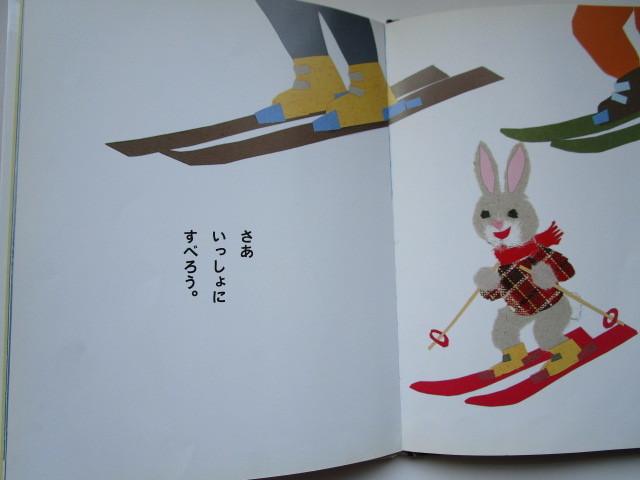 せなけいこ絵本2冊セット わたしゃほんとにうんがいい うさぎちゃんスキーへいく