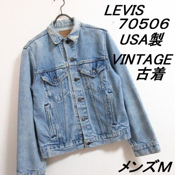 LEVIS リーバイス 70506 USAアメリカ製 ヴィンテージ古着 メンズM 青 ブルー デニムジャケット ジージャン Gジャン アウター 即決/B18_画像1