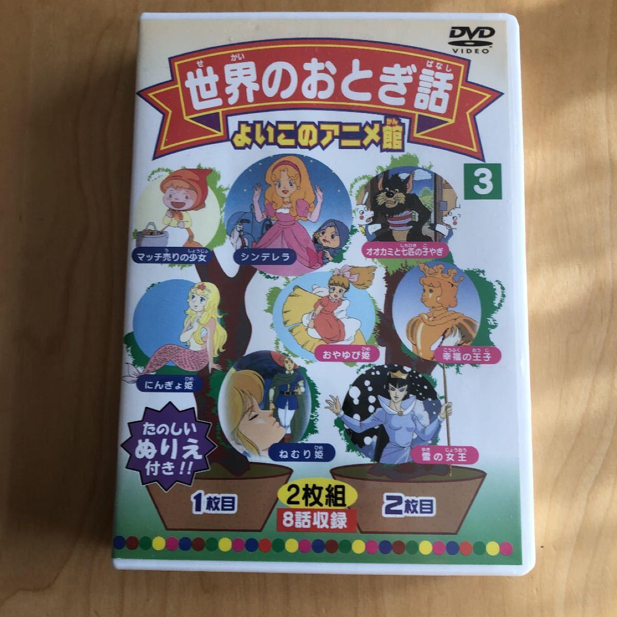 DVD世界のおとぎ話 収録アニメ8話(90分)